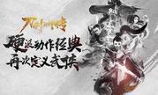 专访《刀剑斗神传》制作人贺群:打造武侠电竞游戏
