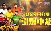 中超官方手游《实况中超》iOS版11月4日正式上线