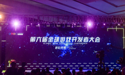 """腾讯社交广告斩获2017GMGC""""最佳移动游戏广告平台奖"""""""