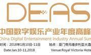 中国数字娱乐产业年度高峰会(DEAS)历届亮点回顾