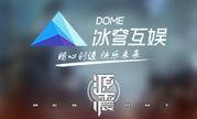 冰穹互娱赞助2017年中国数字娱乐产业年度高峰会