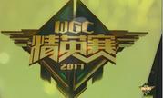 WGC精英赛王者荣耀决赛  RSG3:0碾压对手摘得冠军