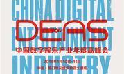 2017中国数字娱乐产业年度高峰会(DEAS)抢票开启