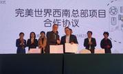 成华完美世界文创产业园签约 打造西部都市文化新地标