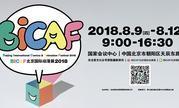 BICAF北京国际动漫展8月登陆国家会议中心