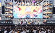 国际武汉斗鱼直播节盛大开幕 首日入园近16万人次