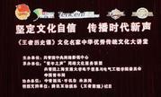 《王者历史课》文化名家中华优秀传统文化大讲堂落地上海交通大学