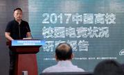 中国高校电子竞技社团联盟筹备启动大会在京召开