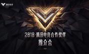 2018·腾讯电竞合作伙伴推介会将于本月15日召开