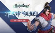 《天命奇御》全新角色公布 8月8日正式发售!