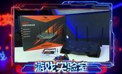 游戏实验室:网件XR500双频千兆专业电竞路由器