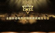 CMEL品牌战略发布会6月28日灼热开启