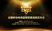 CMEL全国移动电竞超级联赛战略发布会 圆满成功