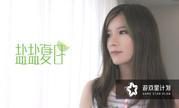"""游戏星计划 """"盐盐夏日""""女王盐带你清爽一夏!"""