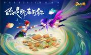 专访网易副总裁林云枫:玩家才是游戏主策划