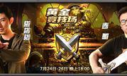 《黄金竞技场》第二季第二期7月24日起擂台再开!