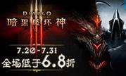 《暗黑破坏神III》7月20日开启限时优惠 死灵再世包仅售58元