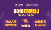大咖降临 2018ChinaJoy新浪游戏直播间嘉宾名单曝光
