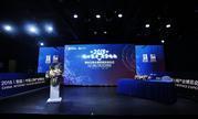2018(首届)中国上网产业博览会新闻发布会暨招商启动仪式在京召开