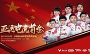 亚运电竞首金!中国团队勇夺亚运王者荣耀国际版(AoV)表演赛金牌