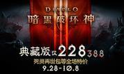 《暗黑破坏神III》9月28日开启节日限时优惠 典藏版仅228元
