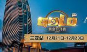 炉石传说黄金公开赛五周年微博抽奖活动