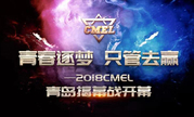 青春逐梦 只管去赢——2018CMEL青岛揭幕战开幕