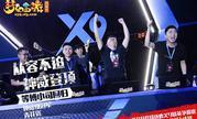 梦幻西游电脑版2018群雄逐鹿X9联赛精锐组勇武组神威组冠军诞生