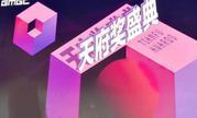 """2018天府奖隆重颁奖 新浪游戏荣获""""最具影响力媒体""""奖"""