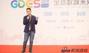 GDES·澳门·2018|游族网络程良奇:卡牌游戏要回归初心