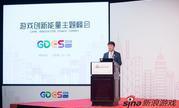 2018GDES 最新大奖娱乐官网下载游戏总经理杨振:聚焦游戏产业创新发展