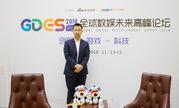NGD总经理赵晨:区块链将参与未来的社会范式建设