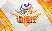 WEGL微博杯海选参赛名单公布
