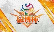 WEGL微博杯赛事专题正式上线 丰厚奖品等你拿
