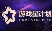 《游戏星计划》——多角度独家定制短视频IP孵化栏目