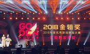 """新浪游戏荣获金翎奖""""2018年玩家最喜爱的游戏综合媒体""""奖"""