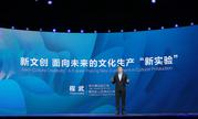 """腾讯程武:新文创是一场面向未来的文化生产""""新实验"""""""