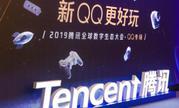 腾讯全球数字生态大会QQ专场:发挥年轻社交价值,共建开放生态