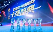 """2019中国""""游戏十强""""评选公众投票正式开启"""