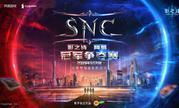 新王诞生 璀璨加冕!《影之诗》SNC2019总决赛华丽谢幕