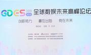 2019中国电竞职业塑造与教育专业发展峰会在澳门盛大召开