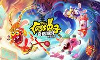 《疯狂兔子:奇遇派对》现已登陆国行版Nintendo Switch