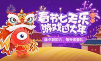极速快三与你共度新春佳节 春节7天宅你准备好了吗!