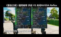 游戏实验室:NVIDIA Reflex让电竞玩家轻松把握胜机