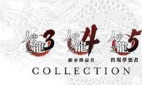 《如龙345合集珍藏版》港服PSN 打2折骨折促销中!