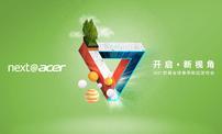 探寻绿色科技,2021宏碁全球春季新品发布会开启新视角