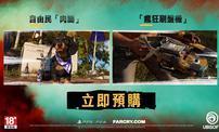 《孤岛惊魂 6》公布台配版预告 为了复仇丹妮大发神威