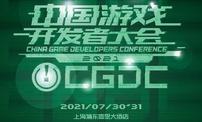 2021中国游戏开发者大会(CGDC)7月31日技术专场演讲嘉宾