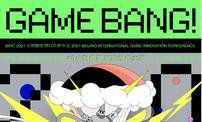 报名开始!GAME BANG 2021北京国际游戏创新大会创作大赛