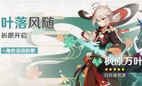 《原神》全新角色枫原万叶登场 「叶落风随」活动祈愿开启